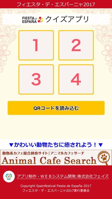 フィエスタデエスパーニャ2017クイズアプリ screenshot 2