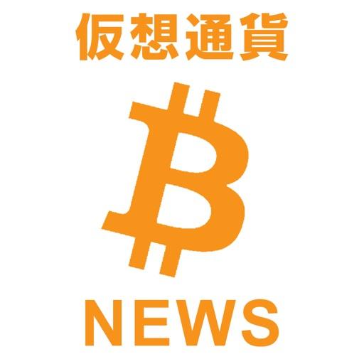 仮想通貨 / ビットコイン(Bitcoin) のお供
