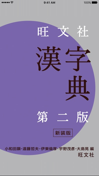 旺文社漢字典[第二版] screenshot1