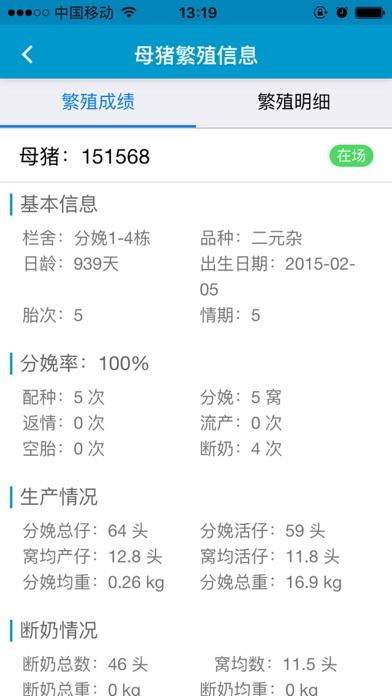 惠顺养猪 screenshot 4