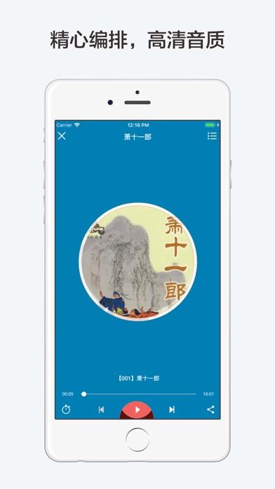 古龙作品集【有声】(金庸古龙武侠小说全集)屏幕截图3