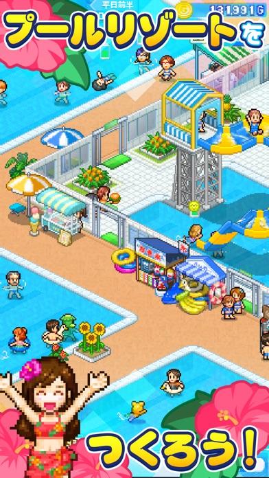 常夏プールパレス screenshot1