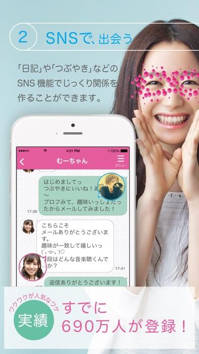 ワクワク 出会いアプリで運命の人とマッチングのスクリーンショット3