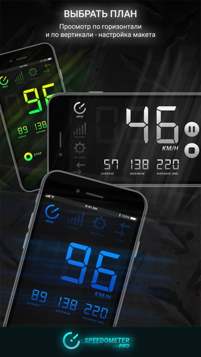 Speedometer PRO HUDСкриншоты 4