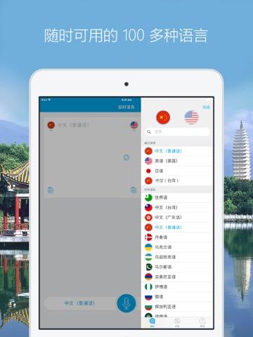 Live Translator - Instant Voice & Text Translator screenshot 4