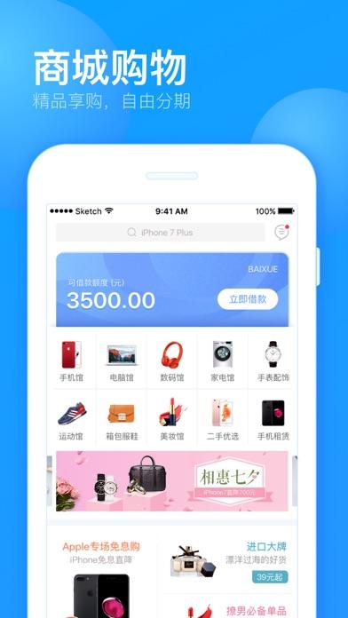 来分期-凭身份证1分钟到账手机贷款平台