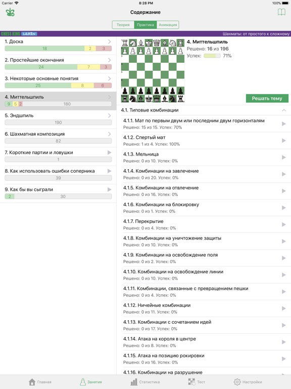 Скачать Chess King Обучение