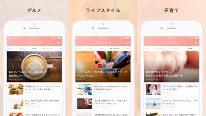 LUCRA(ルクラ)-毎日が楽しくなるアプリ screenshot1