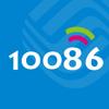 10086-中国移动官方出品
