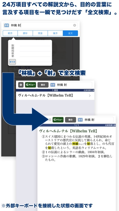 広辞苑第七版【岩波書店】(ONESWING)スクリーンショット