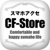 最新の生活雑貨やスマホアクセサリー通販ならCF-Store