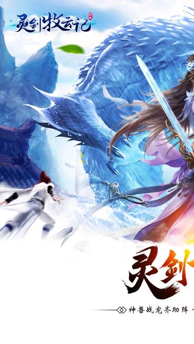 灵剑牧云记-幻剑飞仙,正统国风仙侠手游