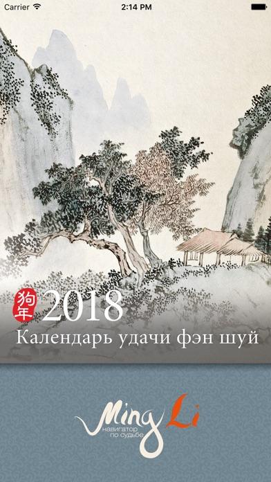 Календарь удачи 2018 — все по фэншую