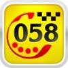 058. Такси - заказ онлайн.