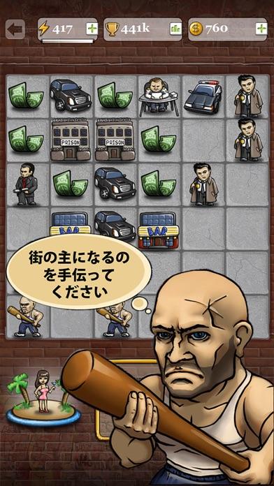 Mafia vs. Policeのスクリーンショット2