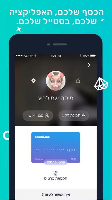 leumi.me Screenshot 1