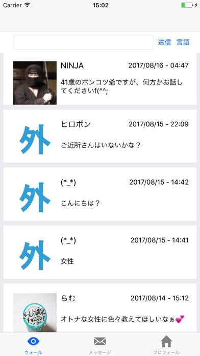 外国人出会い・文化・言語交流・外国語学 screenshot 1