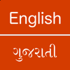 English To Gujarati
