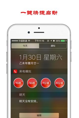 Fake Call App Pro screenshot 1
