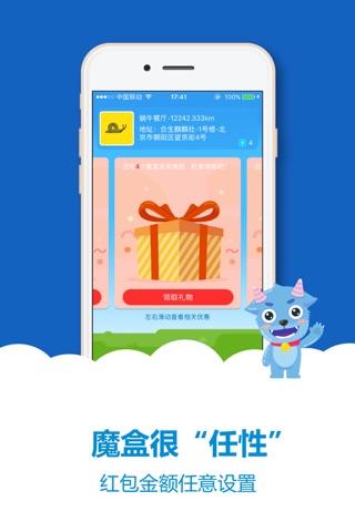 爱家-商家版 screenshot 3