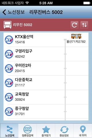 울산버스정보 screenshot 2