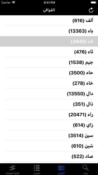 Arabic Divan الديوان العربيلقطة شاشة4