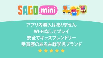 Sago Miniスノーデー screenshot1