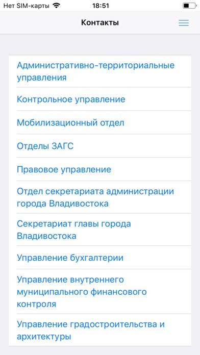 Наш ВладивостокСкриншоты 5