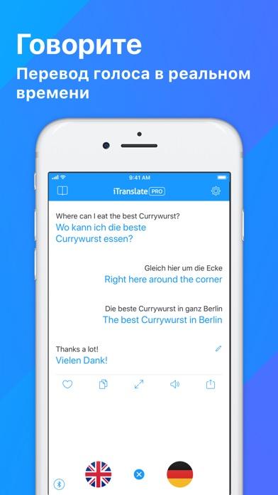 скачать переводчик онлайн на телефон