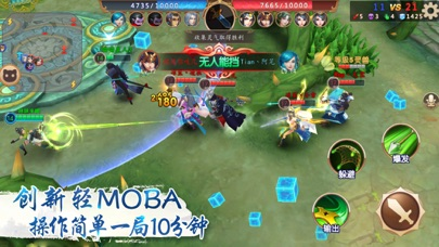 仙灵大作战-全民荣耀5v5争霸手游 screenshot 1