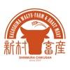 焼肉本舗 新村畜産(しんむらちくさん)