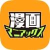 漫画マニアックス/人気マンガ作品読み放題の漫画アプリ