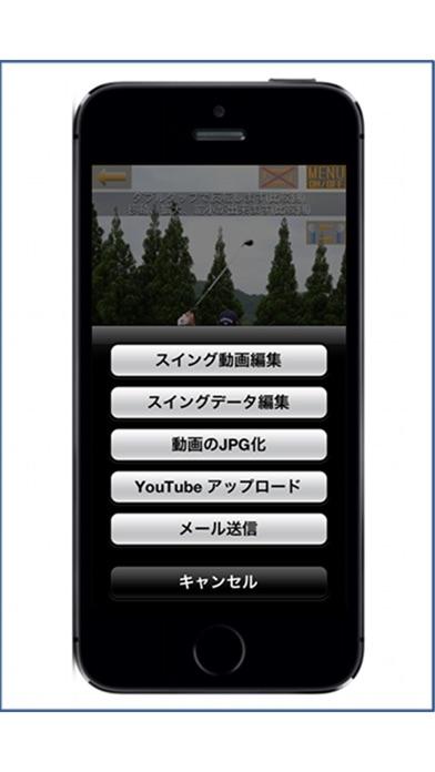 Best Swing - ベストスイング screenshot1