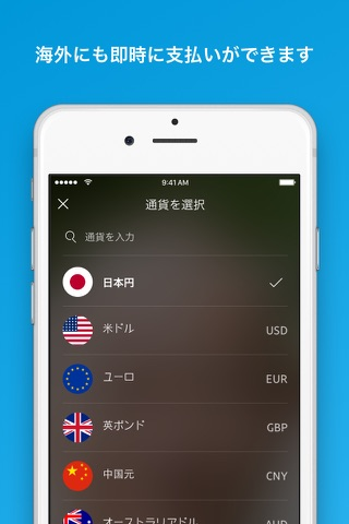 PayPal: Mobile Cash screenshot 3