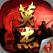 三国戏英杰传-回合制战棋策略手游游戏
