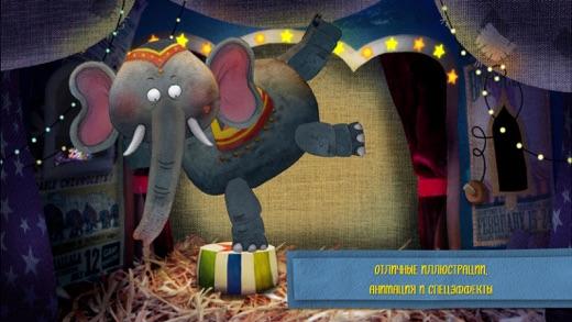 Спокойной ночи цирк Screenshot