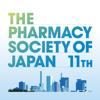 第11回日本薬局学会学術総会