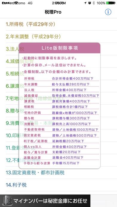 税理Pro Lite版 screenshot1