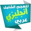 المعجم الشامل إنجليزي عربي
