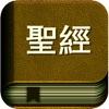 聖經國語普通話高清有聲朗讀版HD