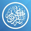 Koran für Muslim: Quran Pro