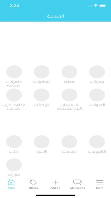 Mazad مزادلقطة شاشة1