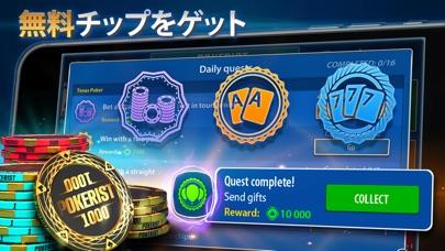 テキサス・ホールデム - Pokerist... screenshot1