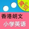 香港朗文小學英語全集 - 魔貝點讀學習機