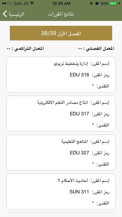 جامعة المجمعةلقطة شاشة2