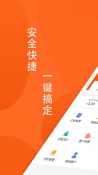 download 钱小铺 appstore review