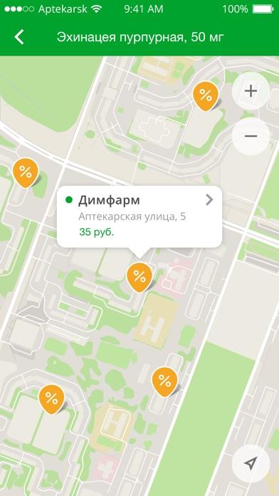 Screenshot of Димфарм App