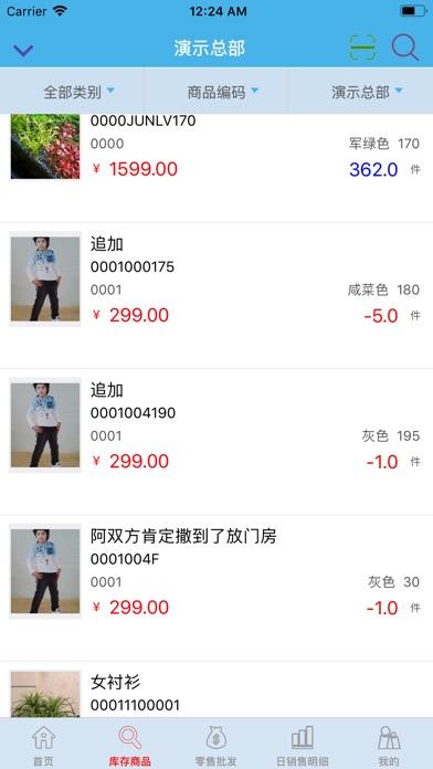 Esale易售乐服装销售管理软件移动助手屏幕截图3