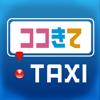 ココきて・TAXI タクシー配車