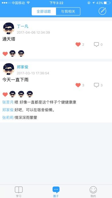 启影移动课程 screenshot 4